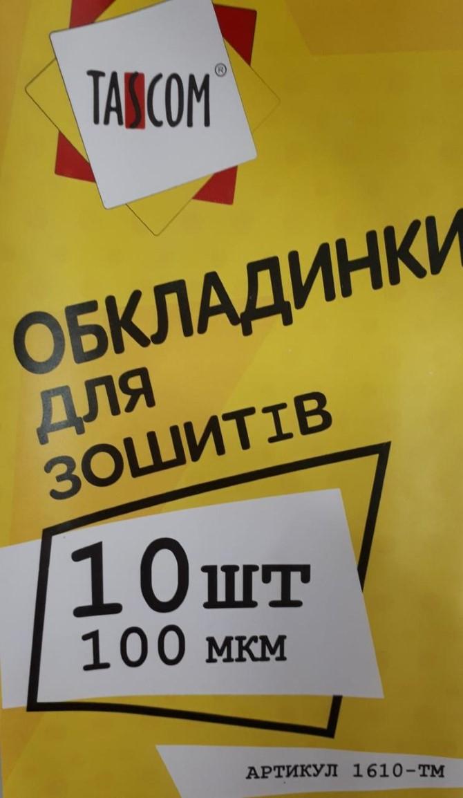 Обкладинки для зошитів TASCOM 1610-ТМ, 10 шт