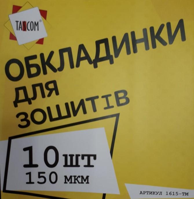 Обкладинки для зошитів TASCOM 1615-ТМ, 10 шт