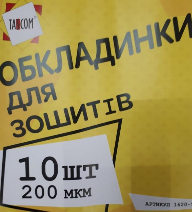 Обкладинки для зошитів TASCOM 1620-ТМ, 10шт